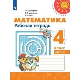 Математика. 4 класс. Рабочая тетрадь в 2-х частях. Часть 2. Дорофеев Г. В.