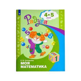 Моя математика. Развивающая книга для детей 4-5 лет. Соловьёва Е. В.