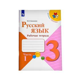 Русский язык. 3 класс. Рабочая тетрадь в 2-х частях. Часть 1. Канакина В. П.