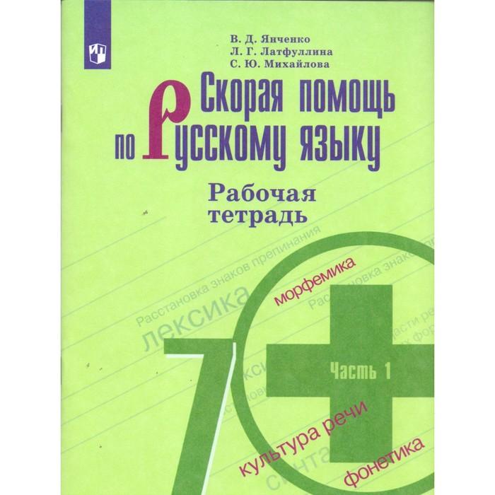 гдз по русскому языку 7 класс диагностические работы соловьева