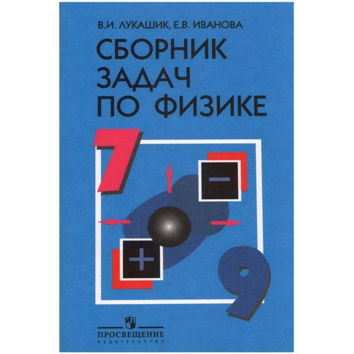 Физика 7-9 класс задачник лукашик иванова