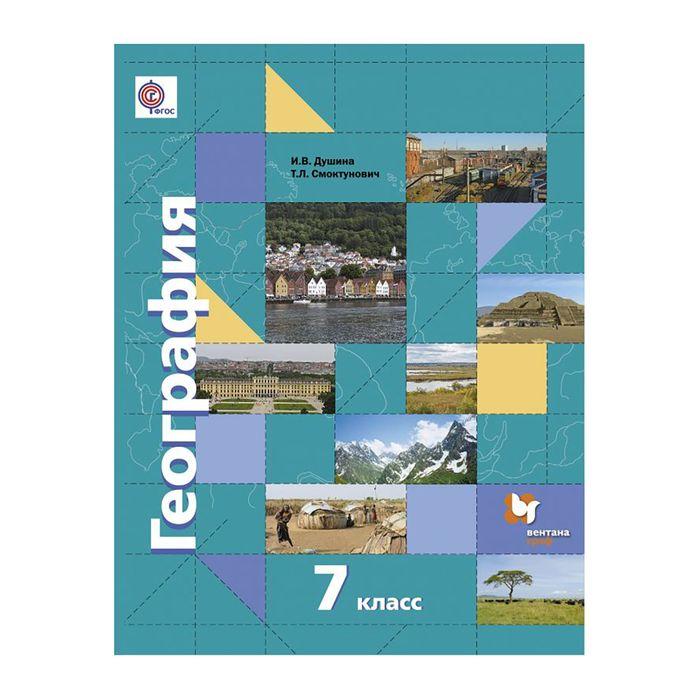 География. 7 класс. Учебник. Душина И. В., Смоктунович Т. Л.