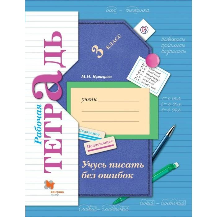гдз от путина учусь писать без ошибок