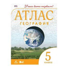 География. 5 класс. Атлас