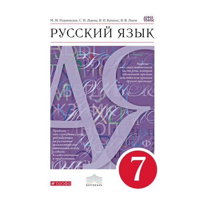 русский язык 7 класс учебник м.м.разумовская,с.и.львова,п.а.леканта. гдз № 144