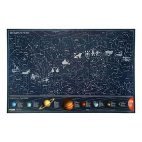 Карта Звездного неба 60х90 см Светящаяся в темноте Ош