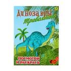 Посмотри и раскрась. Динозавры травоядные 165х215 мм