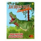 Посмотри и раскрась. Динозавры хищные 165х215 мм
