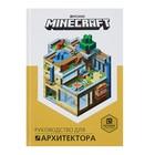 Minecraft «Руководство для архитектора»