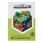 Minecraft «Руководство для исследователя»