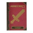 Minecraft «Руководство для воина»