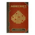Minecraft «Руководство по красному камню»