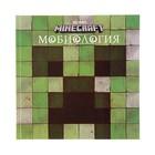 Minecraft «Мобиология»