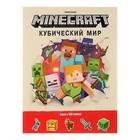 Minecraft «Развивающая книга с наклейками. Кубический мир»