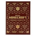 Minecraft «Только факты. Свежие новости»