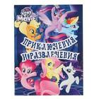 Развивающая книжка с наклейками «Мой маленький пони. Приключения и развлечения»