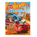 Развивающая книжка с наклейками «Hot Wheels. Покатаемся?»