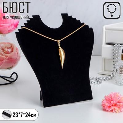 Бюст-подставка для украшений, 23*4*24см, цвет черный