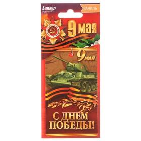 "Ароматизатор бумажный 9 мая ""Танк"", ваниль"