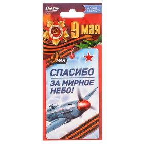 """Ароматизатор бумажный 9 мая """"Спасибо за мирное небо"""", свежесть"""