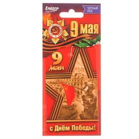 """Ароматизатор бумажный 9 мая """"Звезда с днем победы"""", Черный лед"""