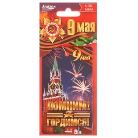 Ароматизатор бумажный 9 мая 'Москва помни гордимся', Антитабак Ош