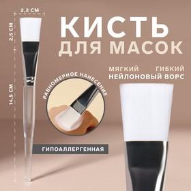 Кисть для масок, 17 см, цвет прозрачный Ош