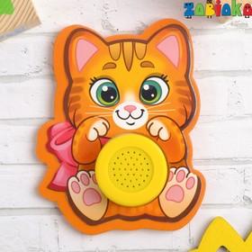 Музыкальная игрушка 'Котенок' 10 х 8 см Ош