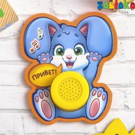 Музыкальная игрушка 'Зайчонок' 10 х 8 см Ош