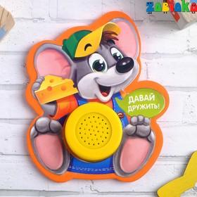 Музыкальная игрушка 'Мышка' 10 х 8 см Ош