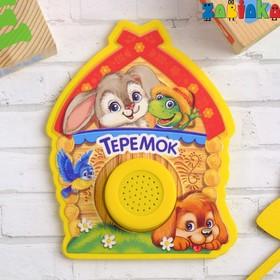 Музыкальная игрушка 'Теремок' 10 х 8 см Ош