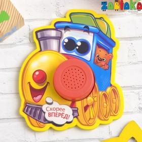 Музыкальная игрушка 'Паровозик' 10 х 8 см Ош