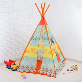Палатка детская игровая-вигвам «В гостях у индейцев»