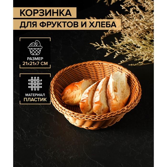 "Корзинка для фруктов и хлеба ""Капучино"" 21х21х7 см"