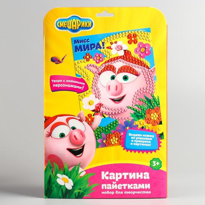 Аппликация пайетками СМЕШАРИКИ ''Нюша'' + 4 цвета паейток по 7 грамм    2667434
