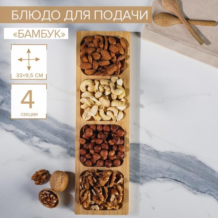 """Блюдо для подачи """"Бамбук"""", 4 секции"""