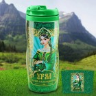 "The Vacuum Cup ""Ural. Mistress of copper mountain"", 350 ml."
