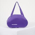 Сумка спортивная, отдел на молнии, цвет фиолетовый