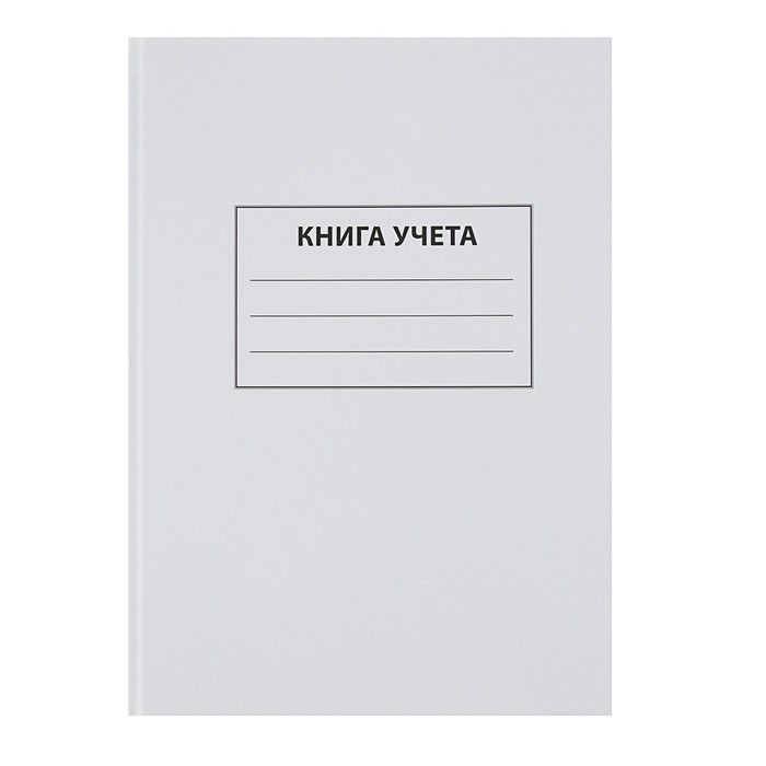 Книга учета Calligrata 96 листов, клетка, обложка 7БЦ, блок газетка