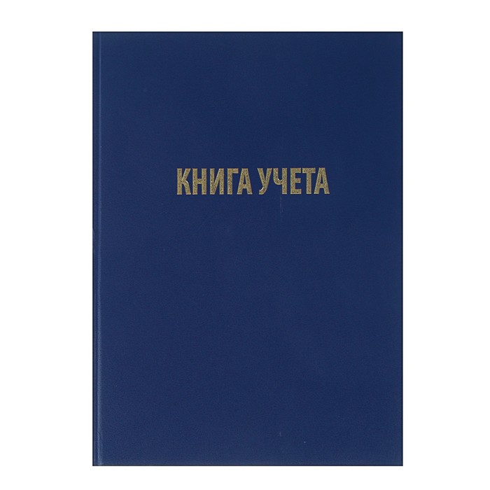 Книга учета Calligrata 192 листа, клетка, обложка бумвинил, блок газетка