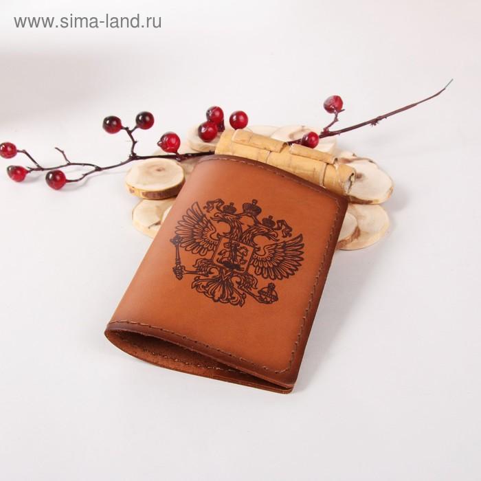 """Обложка для паспорта """"Герб РФ"""", цвет коричневый"""