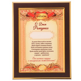 "Diploma in frame ""happy Birthday"""