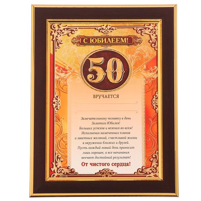 """Диплом в рамке """"С Юбилеем!"""" 50 лет"""