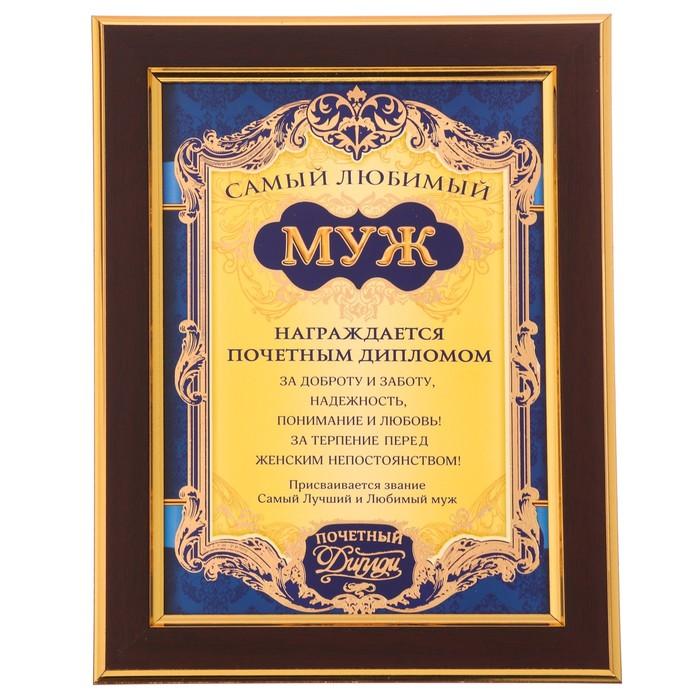 сертификат лучший муж картинки выбирая для себя