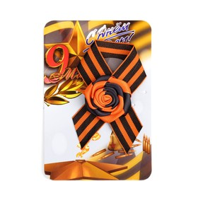 """St. George ribbon """"victory day"""""""