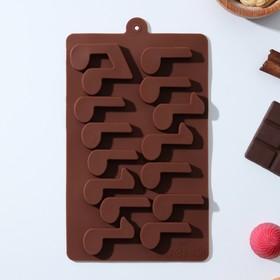 Форма для льда и кондитерских украшений Доляна «Ноты», 19,5×12×1 см, 15 ячеек, цвет шоколадный