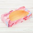 Коробки под пирожные «Для тебя», 10 х 20 х 5 см