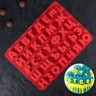 Форма для льда и шоколада 36,6×26,6 см «Буквы. Алфавит русский», цвет МИКС