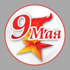 "Наклейка на авто ""9 Мая"""