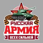 """Наклейка на авто """"Русская армия всех сильней"""""""